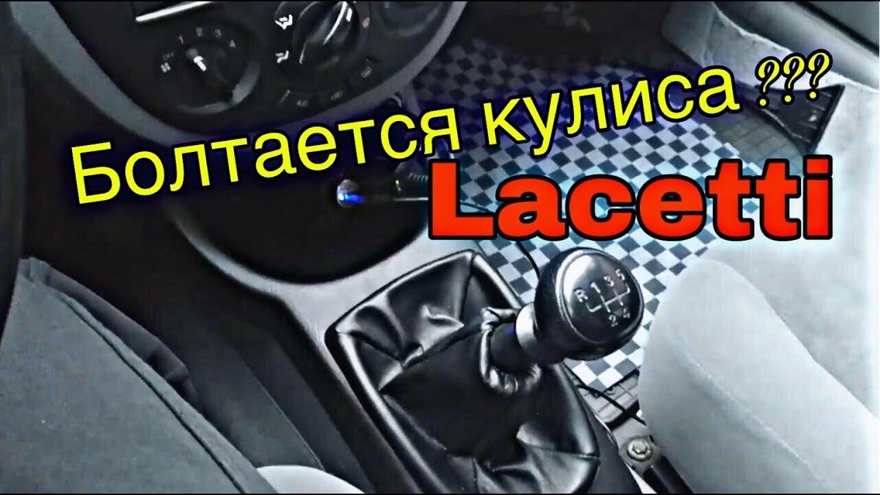 Ремонт кулисы КПП на Лачетти ( меняем вертолёт )