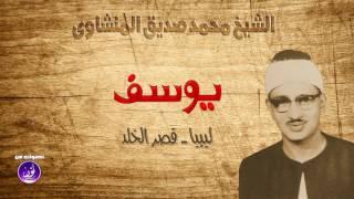 تلاوة أخّاذة للعقول سالبة للأذهان لملك الخشوع الشيخ محمد صديق المنشاوى| سورة يوسف | جودة عالية HD