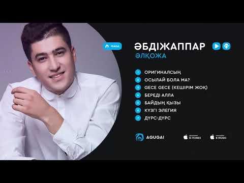 Абдижаппар Алкожа Лучший хиты Полный альбом 2019 - Лучшие песни Коллекция Абдижаппар Алкожа 2019
