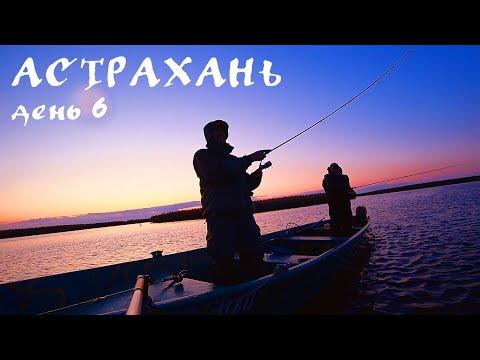 Астрахань. День 6. Рыбалка троллингом | Новый Рыболовный челлендж в Астрахани