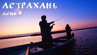 Астрахань День 6 Рыбалка троллингом Новый Рыболовный челлендж в Астрахани