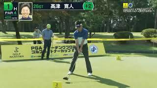 高津プロ!第22回PGA ティーチングプロ選手権大会最終日!スタートホールティーショット!