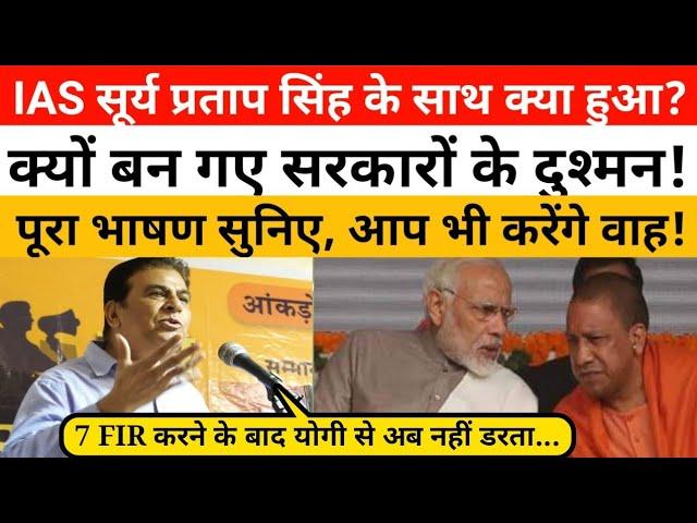 IAS Surya Pratap Singh ने योगी/मोदी सरकार के खिलाफ बड़ी बात कह दी! | Latest Speech | Life story