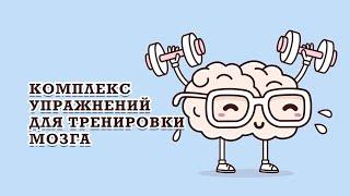 Комплекс упражнений для тренировки мозга