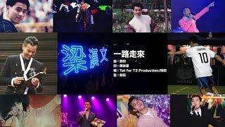 梁漢文 Edmond Leung - 一路走來 (歌詞版) [Official] [官方]