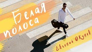 Смотреть клип Евгений Окунев - Белая Полоса
