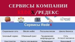 Сервисы компании Редекс Redex