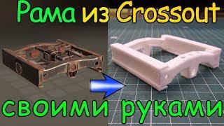 Самодельная рама из игры Crossout (3D печать)