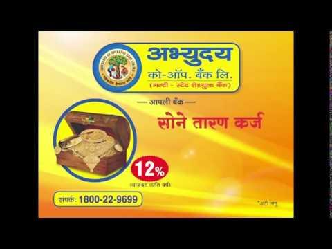 abhyudya bank gold loan