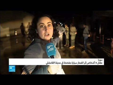 سوريا: المشهد في القامشلي بعيد انفجار سيارة مفخخة  - نشر قبل 1 ساعة