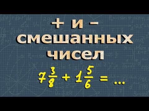 СЛОЖЕНИЕ СМЕШАННЫХ ЧИСЕЛ вычитание смешанных чисел
