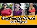 Sri Lankan 2018 actresses  with big breast thumbnail