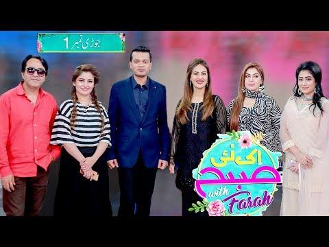 Jodi No 1 | Ek Nayee Subah With Farah | 24 April 2019 | APlus