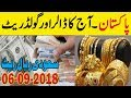 Gold Rate 6-9-2018 | Gold Price | Gold Price Today | Gold Rate Pakistan | Pakistan Today US Dollar