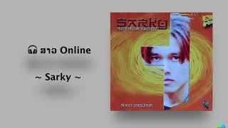 ສາວ Online (Audio) | Sarky