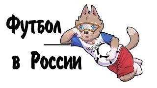 Забивака о сборной России ЧМ по футболу 2018