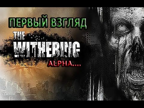 Первый взгляд:The Withering ALPHA. Повесть унылого футболиста...1080p 60fps
