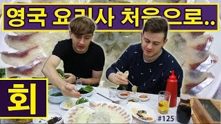 (EngSub) British Chef Tries Korean 'Hoe' For The First Time! (125/365)