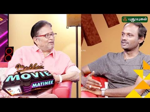 Madhan interacts with Director Manikandan  | Madhan Movie Matinee | 25/09/2016 | Puthuyugam TV
