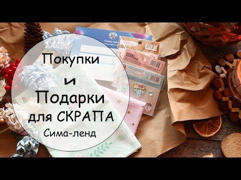 ПОКУПКИ для СКРАПА /ПОДАРКИ от Сима-ленд