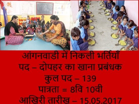 Tirunavelli Anganwadi Recruitment 2017, 139 Post Of Noon Meal ... on