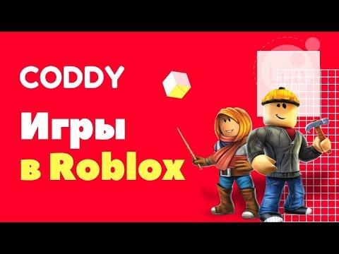 Создание игр в Roblox Studio - школа программирования CODDY