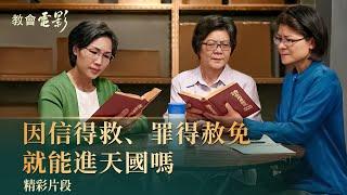 基督教會電影《我的事你少管》精彩片段:接受主的救贖就能被提進天國嗎