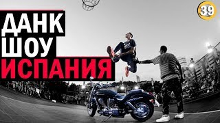 Данк Шоу в Испании | Smoove Vlog