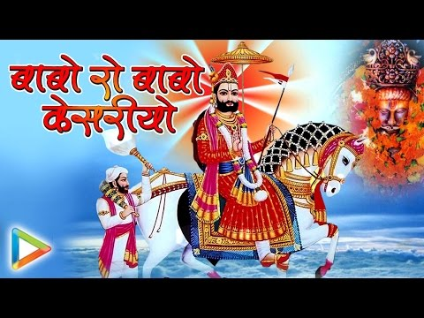Baba Ro Bago Kesriyo | Ashok Chouhan | New Baba Ramdev ji Song 2016 | Rajasthani Devotional Song