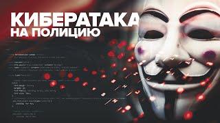 Хакеры Anonymous взломали сайт полиции Канады