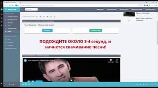 Как скачать клипы и песни с сайта mp3-kz.ru