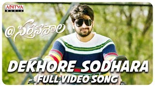 Dekhore Sodhara Full Video Song || @Nartanasala Songs || Naga Shaurya, Kashmira, Yamini