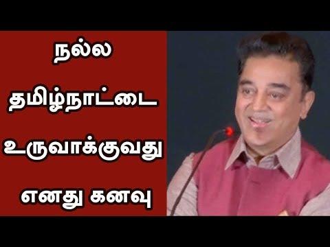 நல்ல தமிழ்நாட்டை உருவாக்குவது எனது கனவு: கமல் ஹாசன் | Kamal Haasan | Kamal Speech