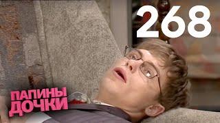 Папины дочки | Сезон 13 | Серия 268