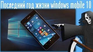Последний год жизни windows mobile 10