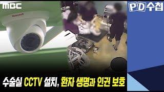 5) 수술실 CCTV 설치, 환자 생명과 인권 보호 - PD수첩 '유령의사, 수술실의 내부자들' (7월9일 화 방송 중)