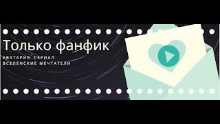 """Аватария // Сериал """"Только фанфик"""" // 4 серия"""