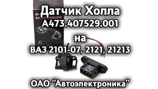 видео Замена датчика холла на ВАЗ 2101-ВАЗ 2107