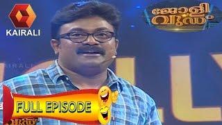 Jollywood show | 23/11/16 Kottayam Nazeer Show