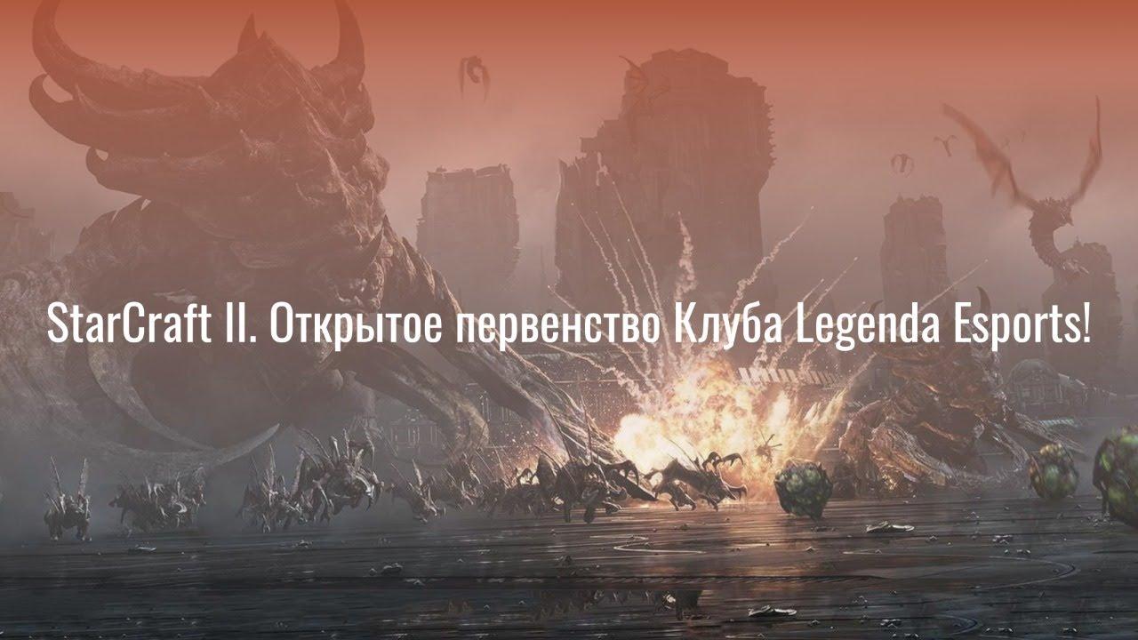 Комментарии BuRning к Открытому первенству Клуба Legenda Esports по StarCraft II