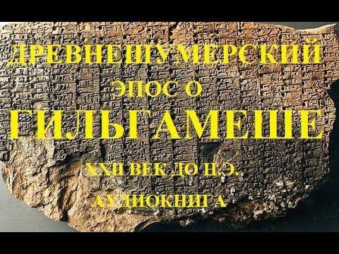 Древнешумерский эпос о Гильгамеше. Аудиокнига