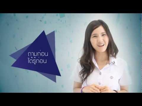 Teaser  พี่ มศว พาน้องสอบ ปี 2555