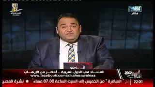 محمد علي خير: مصر ثالث أكبر دولة فسادًا بالوطن العربي