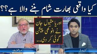 Orya Maqbool Jan Prediction About India | Harf E Raz | Neo News