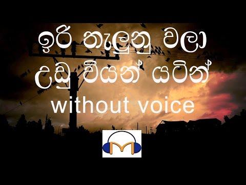Iri Thalunu Wala Karaoke (without voice) ඉරි තැලුනු වලා උඩු වියන් යටින්