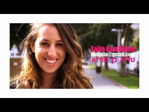 Talia Ben Mazia showreel טליה בן מזיא שואוריל