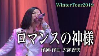 """広瀬香美コンサートツアー2019~The Winter Show""""雪"""" より ロマンスの神..."""