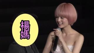 3年前丞琳演唱會楊媽媽還戴假髮隱身在觀眾席,這回被丞琳拉上台合唱《新...