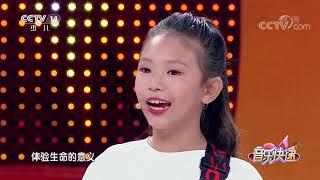 [音乐快递]《像梦一样自由》 演唱:喜悦组合|CCTV少儿