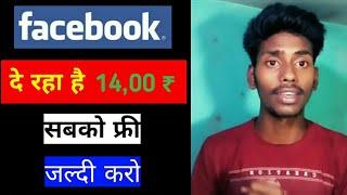 Facebook gives 1400 ₹ to all users|Facebook sabhi user ko 1400 ₹ jaldi Karo .